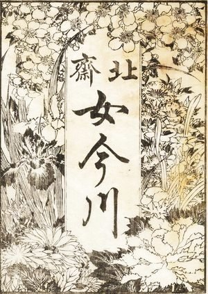 Katsushika Hokusai - Title page is decorated with a lot of flowers